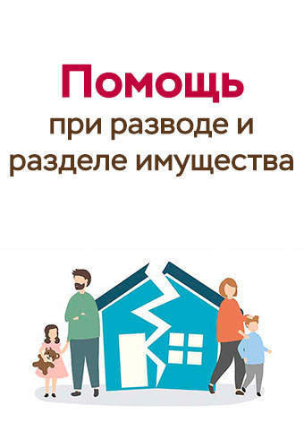помощь при разводе и разделе имущества